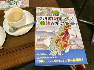 汚染マップ_n.jpg